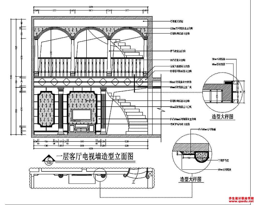 CAD室内设计施工立面图