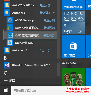 AutoCAD2018【cad2018】如何才能加快启动和运行速度?