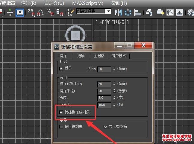 3DMAX对象捕捉是什么意思,如何使用对象捕捉?