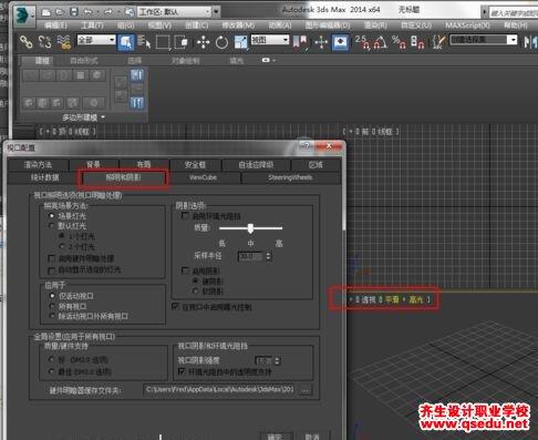 3Dmax视口配置异常怎么解决?