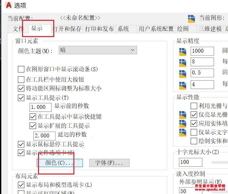 CAD布局李怎么设置图纸背景、可打印区域、视口?