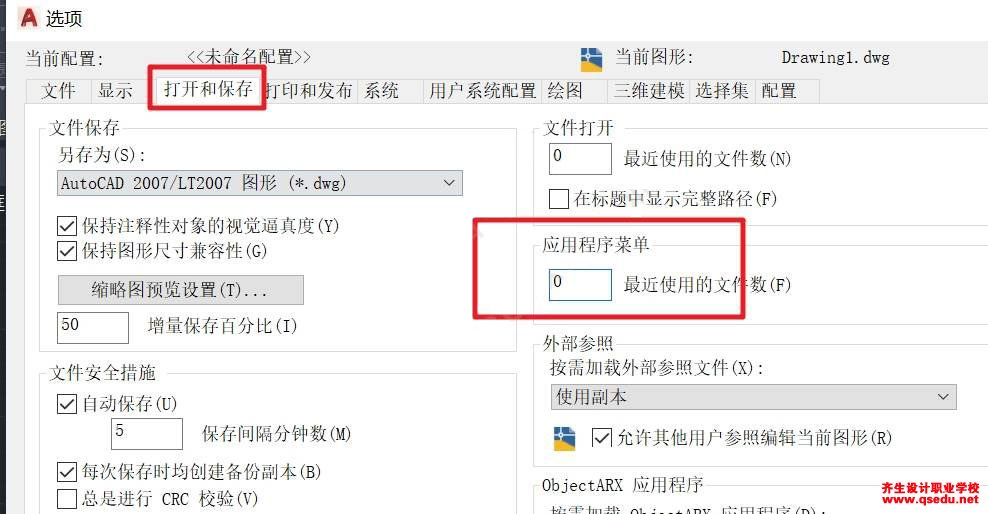 怎么关闭windows任务栏CAD图标右键的最近打开文档?